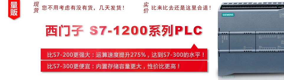 西门子 S7-1200系列PLC