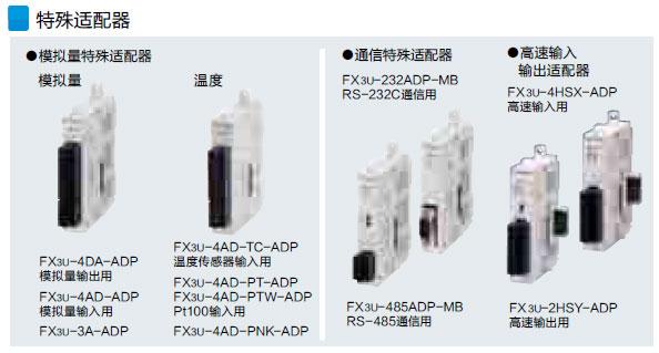 Mitsubishi+FX3U系列CPU2