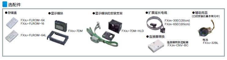 Mitsubishi+FX3U系列CPU5