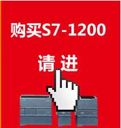 购买S7-1200请进