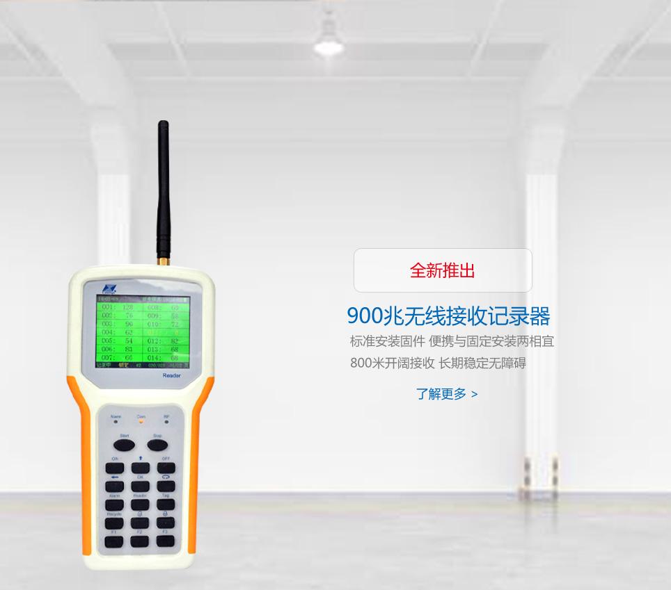 900兆无线接收记录器