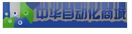 中华自动化商城
