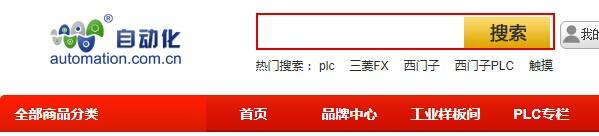 中华自动化网上商城搜索框