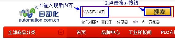 中华自动化网上商城关键词搜索