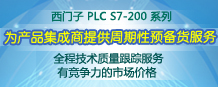 西门子PLC S7-200低价热卖