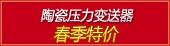 JYB-T-HAG  陶瓷压力变送器 限时特价