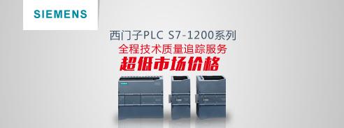 西门子PLC S7-1200系列    全程技术质量追踪服务  超低市场价格