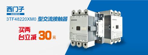 西门子  3TF48220XM0型交流接触器   买两台立减30元