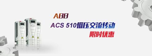 ABB     ACS510低压交流传动   限时优惠