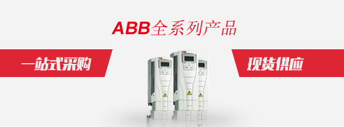 ABB全系列产品   一站式采购   现货供应