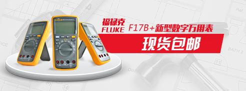 福禄克 F17B+新型数字万用表 现货包邮
