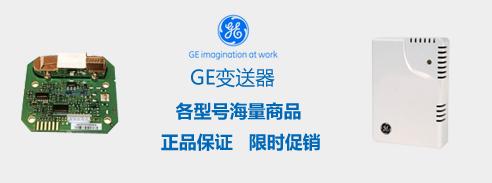 GE变送器  各型号海量商品 正品保证 限时促销