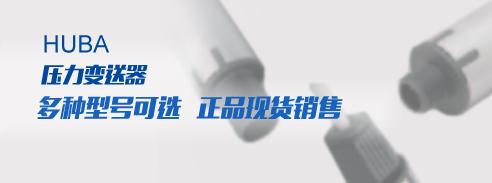 HUBA压力变送器    多种型号可选   正品现货销售