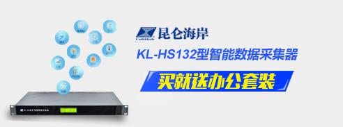 昆侖海岸 KL-HS132型智能數據采集器買就送辦公套裝