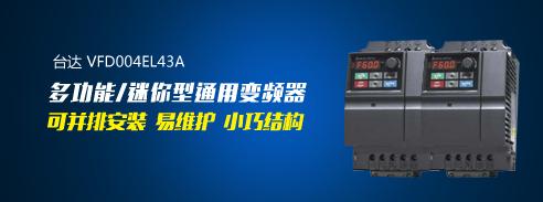 台达 VFD004EL43A多功能/迷你型通用变频器  易维护小巧结构