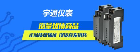宇通仪表 正品质量保证 现货直发销售