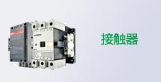 ABB、西门子接触器   现货出售  型号齐全
