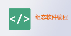 软件组态编程服务在线订购专区