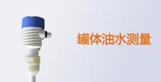 罐体油水双界面测量应用方案  免维护 稳定 精确