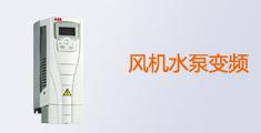 风机水泵变频节能改造   变频器+变频柜组合