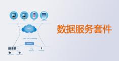 真正实现远程监控设备运维数据  免费申请使用