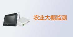 农业大棚远程监控系统 免费使用云平台  免费送WiFi无线网卡  送购物券