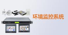 环境监控系统 买硬件送软件 免费领取购物券