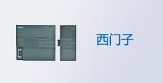 西门子 200 SMART系列PLC