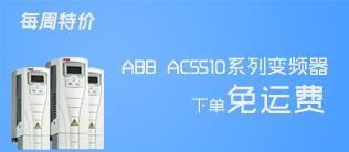 ABB ACS510系列变频器  下单即 免运费!