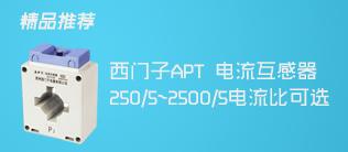 西门子APT  电流互感器  250/5~2500/5多种电流比可选