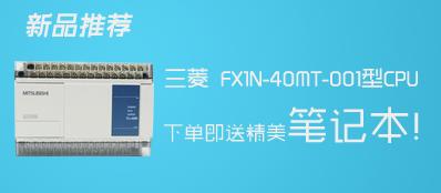 三菱  FX1N-40MT-001型CPU 下单即送精美笔记本!