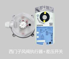 适用于楼宇暖通系统     用于控制风阀开度和监测风道滤网阻塞