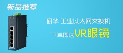 研华 工业以太网交换机 下单即送VR眼镜