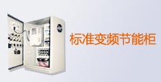 """""""网由""""节能柜采用ABB核心变频,可增配云服务,功率覆盖1.5KW-90KW,为恒压标准柜"""