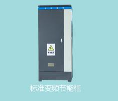 """""""网由""""节能柜采用ABB核心变频,可增配云服务,为恒压标准柜"""