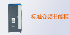 """""""网由""""节能柜采用ABB核心变频,可增配云服务,功率覆盖1.1KW-110KW,为恒压标准柜"""