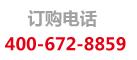 订购电话:400-672-8859