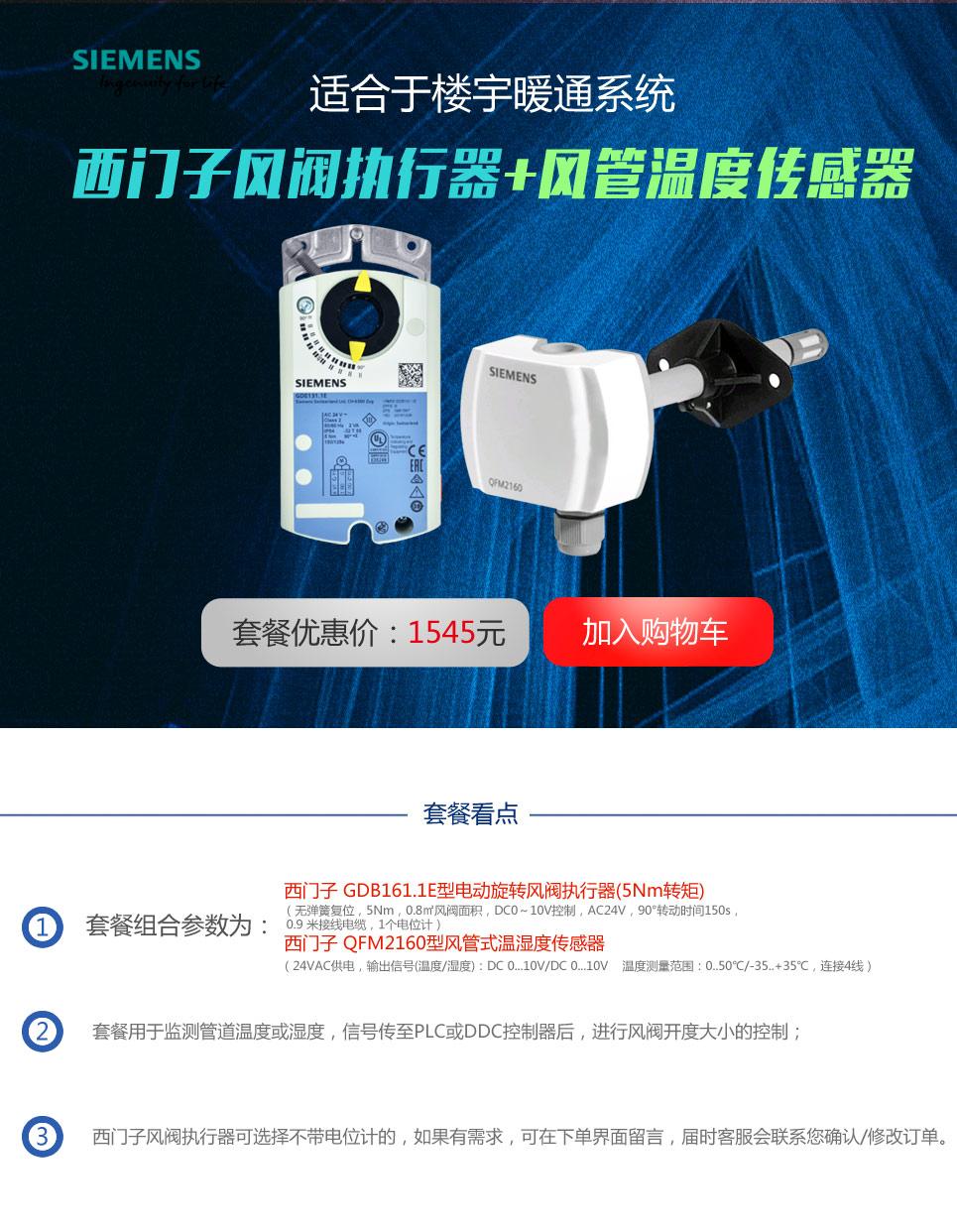 西门子风阀执行器+风管温度传感器_03.jpg