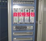 国产[guochan]行业专用工艺自控柜整包服务