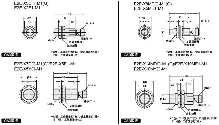 e2e-x7d1s-m1直流2线式/接头型通用接近开关